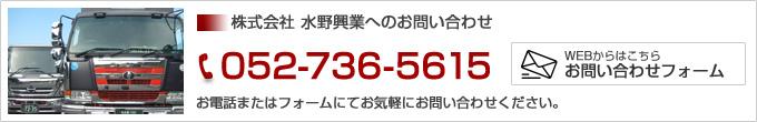 水野興業へのお問い合わせ。お電話052-736-5615まで。Webからはお問い合わせフォームからどうそ。